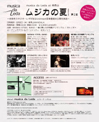Musica_no_natsu_ura